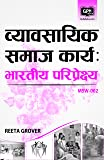 MSW2 Professional Social Work: Indian Perspective(Ignou help book for MSW-002 in Hindi)