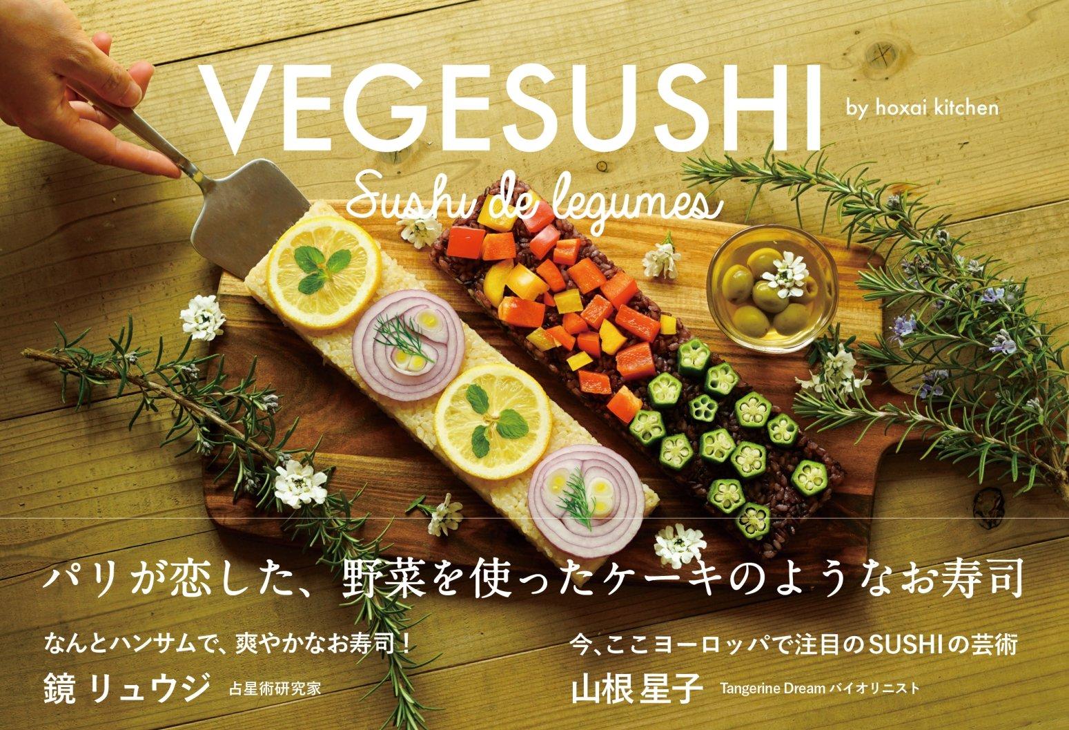 VEGESUSHI (Veggie sushi) Paris loved the sushi, such as vegetables, cakes (veggy Books) ebook