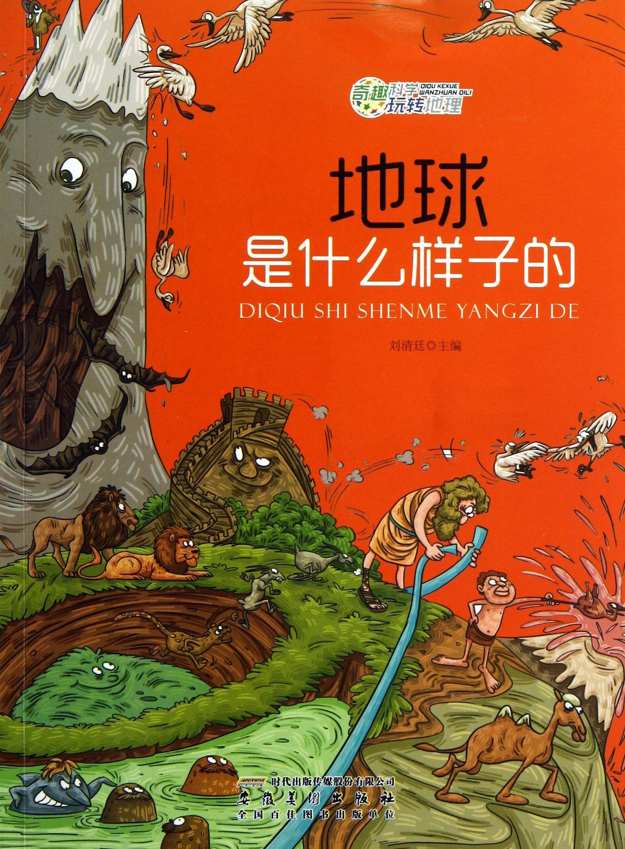 Read Online Interesting Science Fun Geography: The Earth is what it looks like(Chinese Edition) pdf