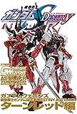 ガンダムウェポンズ 機動戦士ガンダムSEED DESTINY ASTRAY R ターンレッド編 (ホビージャパンMOOK 620)