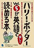 「ハリー・ポッター」Vol.5が英語で楽しく読める本 「ハリー・ポッター」が英語で楽しく読める本