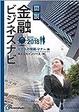 図説 金融ビジネスナビ2018 社会人の常識・マナー編