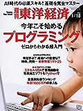 週刊東洋経済 2020年1/18号 [雑誌]