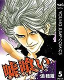 嘘喰い 5 (ヤングジャンプコミックスDIGITAL)