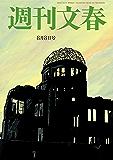週刊文春 8月8日号[雑誌]