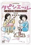 タピシエール 椅子張り職人ツバメさん (ボニータ・コミックス)