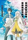 サクラコ博士のメモリアツリー : 3 (アクションコミックス)