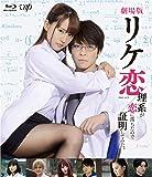 劇場版「リケ恋~理系が恋に落ちたので証明してみた。~」Blu-ray