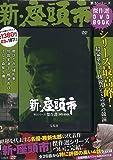 新・座頭市 第3シリーズ傑作選 DVD BOOK (宝島社DVD BOOKシリーズ)