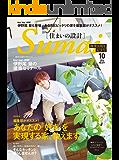 住まいの設計 2018 年 10月号 [雑誌] (デジタル雑誌)