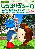 しつけハウツー3 秀逸ビデオシリーズDVD