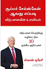 THE PSYCHOLOGY OF SELLING (Tamil) Kindle Edition