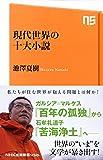現代世界の十大小説 (NHK出版新書)