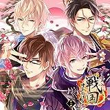 イケメン戦国◆時をかける恋 キャラクターソング&ドラマCD 第四弾(豪華盤)