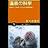 温泉の科学 温泉を10倍楽しむための基礎知識!! (サイエンス・アイ新書)