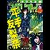 ビッグコミックスペリオール 2018年10号(2018年4月27日発売) [雑誌]