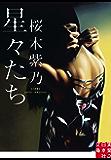 星々たち (実業之日本社文庫)