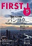 FIRST.L ファースト・エル VOL.5