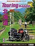 ツーリングマップル R 北海道 2017 (ツーリング 地図 | マップル)