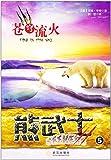 熊武士5:苍穹流火