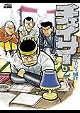 チェイサー(2) (ビッグコミックス)