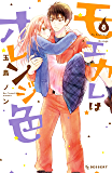 モエカレはオレンジ色(8) (デザートコミックス)