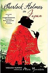 Sherlock Holmes In Japan Paperback