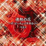 情熱の花~ザ・ピーナッツ洋楽カバー ベスト