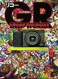 リコーGR DEEP WORLD (日本カメラMOOK)