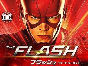 The Flash/フラッシュ(シーズン3)