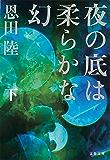 夜の底は柔らかな幻(下) (文春文庫)