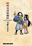 明智光秀放浪記 (ヤングアニマルコミックス)