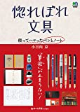 惚れぼれ文具 使ってハマったペンとノート