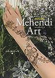増補改訂新版『Mehendi Art 』メヘンディアー (いんど・いんどシリーズ)
