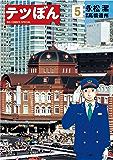 テツぼん(5) (ビッグコミックススペシャル)