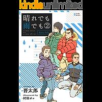 Come Rain or Come Shine -Rainy Side- (Japanese Edition)