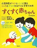 すくすく赤ちゃん 改訂第2版―小児科医がママとパパに贈るこころとからだをはぐくむ子育ての本