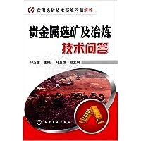 实用选矿技术疑难问题解答:贵金属选矿及冶炼技术问答