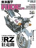 東本昌平RIDE71 (Motor Magazine Mook)