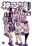 神アプリ(21): ヤングチャンピオン・コミックス