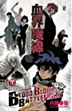 Blood Blockade Battlefront - Volume 10