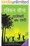 Adventures of Rusty  (Hindi)