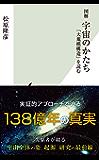 図解 宇宙のかたち~「大規模構造」を読む~ (光文社新書)