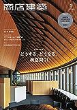 商店建築 2019年1月号 (2018-12-28) [雑誌]