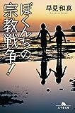 ぼくんちの宗教戦争! (幻冬舎文庫)