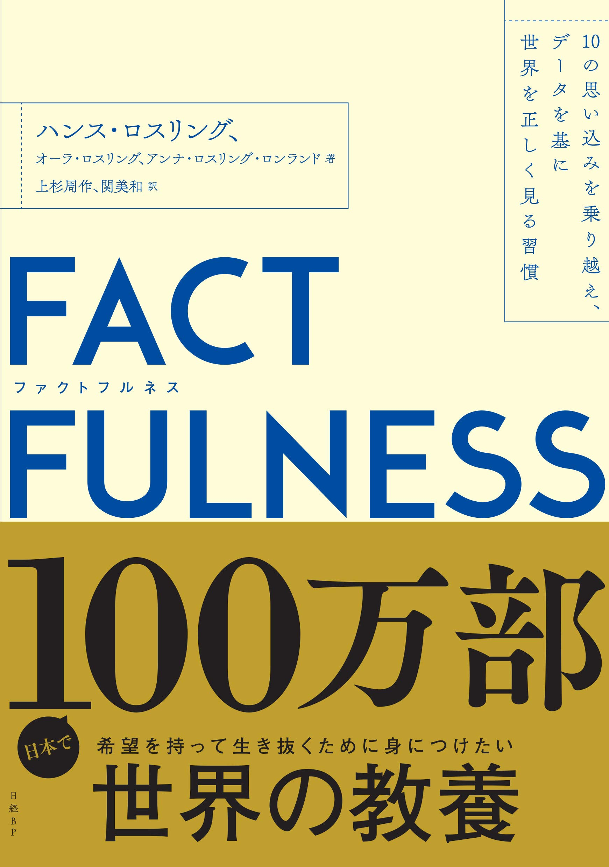 Amazon.co.jp: FACTFULNESS(ファクトフルネス) 10の思い込みを乗り越え、データを基に世界を正しく見る習慣: ハンス・ロスリング, オーラ・ロスリング, アンナ・ロスリング・ロンランド, 上杉 周作, 関 美和: 本