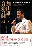 加山雄三と音楽の魅力