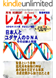 聖書解説誌 月刊レムナント(2013年12月号 復刊第1号)日本人とユダヤ人のDNA-その近縁と同祖