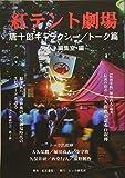 紅テント劇場 唐十郎ギャラクシー/トーク篇