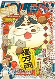 デジタル版月刊少年ガンガン 2020年2月号 [雑誌]